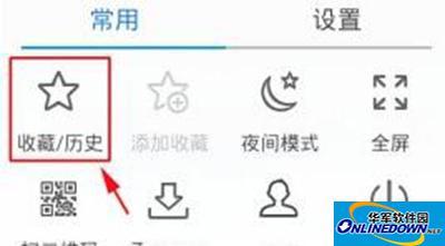 手机搜狗浏览器删除历史记录小技巧