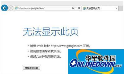 谷歌浏览器打不开怎么办