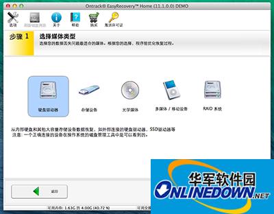 easyrecover恢复Mac丢失数据方法