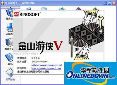 金山游侠V5.0序列号免费分享