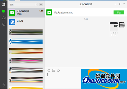 微信文件传输助手文件保存在哪里?