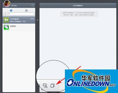 微信文件传输助手用途介绍