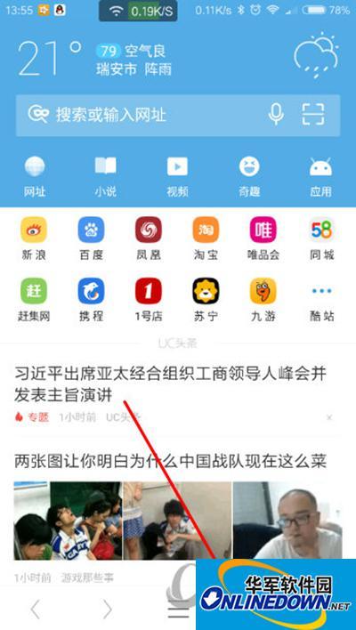 新版UC浏览器无痕浏览怎么开启?