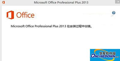 office2013安装出错的解决方法