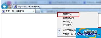 IE浏览器主页被修改怎么办?
