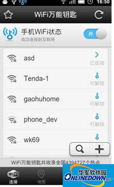 wifi万能钥匙怎么用?