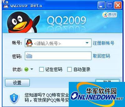 QQ安全问题之QQ登陆安全组件设置问题