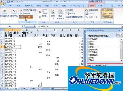 Excel2010教程之数据透视表的改进