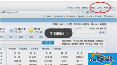 搜狗浏览器打不开网页紧急处理方法