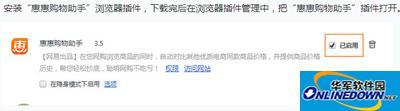 惠惠购物助手使用教程