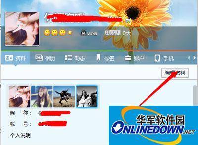 QQ菜鸟教程之隐藏QQ会员身份铭牌