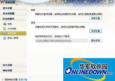 QQ视频遇到黑屏时怎么办