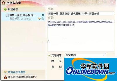 利用QQ作为自己的网络备忘录