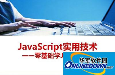 "JavaScript教程之""HTMLMarkup""标记"