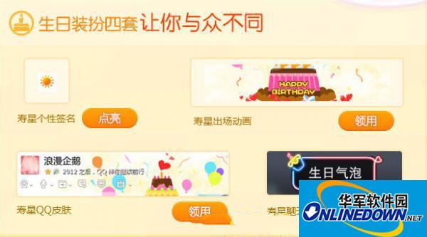 QQ会员教程之生日气泡领取网址