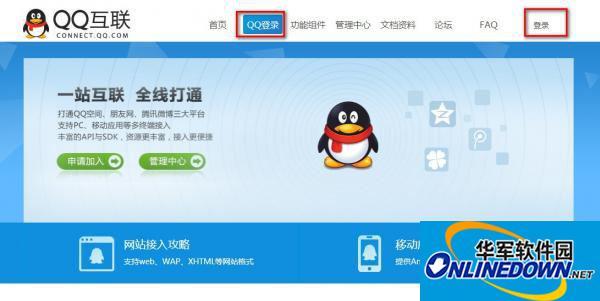 QQ登陆网站授权权限的设置教程
