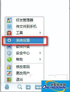 QQ如何设置快捷键来快速提取信息