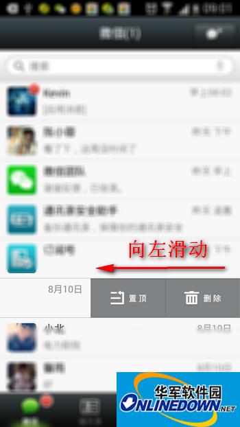 微信5.0删除对话框的小技巧