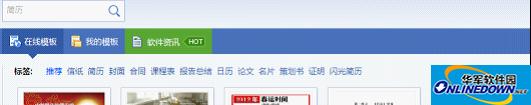 WPS 2012版新功能介绍大全
