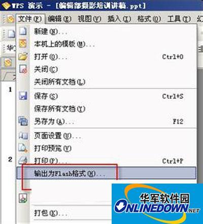 WPS演示文稿转换为Flash格式的技巧