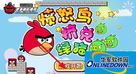 愤怒的小鸟各关卡挤兑绿猪的攻略