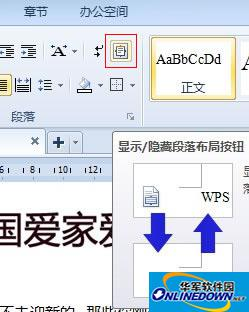 WPS巧用段落布局进行排版