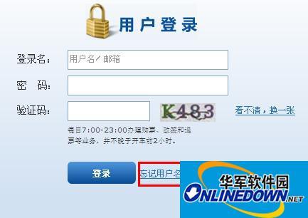 春运购票攻略:12306账号密码忘了找回