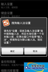 Android手机输入法自由切换有妙招