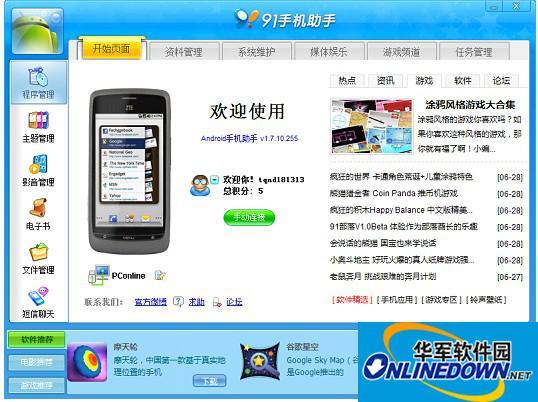 Android手机应用:91手机助手的使用技巧