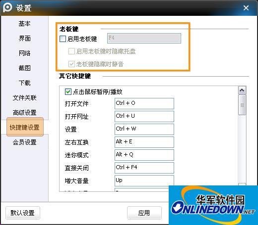 PPTV新手教程:快捷键攻略大全
