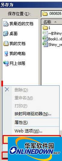 Excel2007使用教程:只读密码设置与修改