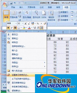 Excel2007:巧设工作表的保护措施