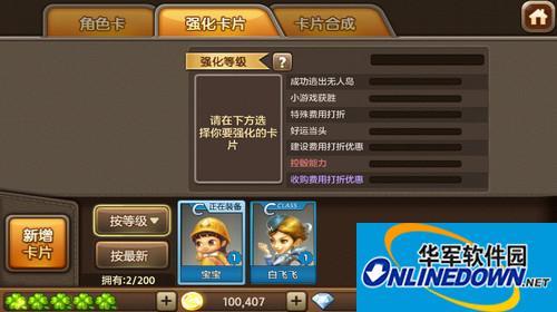 天天富翁玩法:卡片合成提炼卡牌