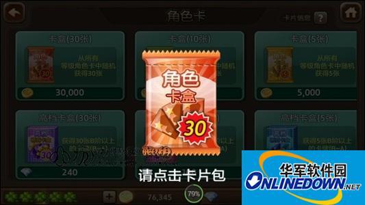 天天富翁取胜秘籍:角色卡的获取
