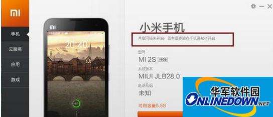 小米手机无wifi上网:巧用USB共享网络
