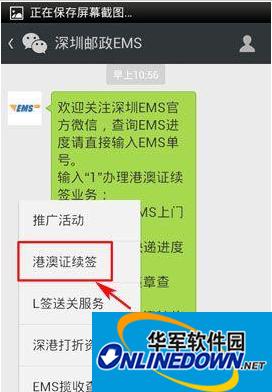 微信新的便民服务:港澳通行证的办理