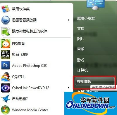 win7设置远程桌面有妙招