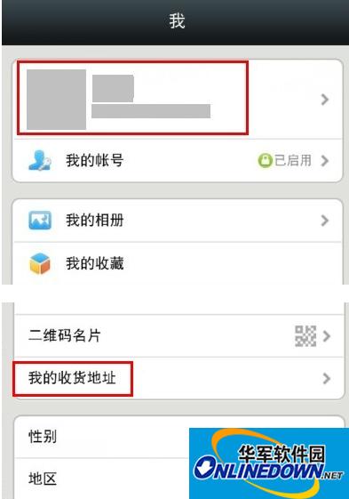 微信网购技巧:收货地址的添加