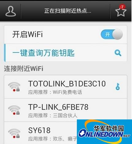 WiFi万能钥匙:怎么查看可用网络的密码