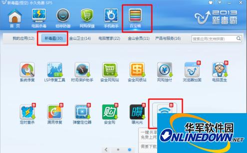 新毒霸WiFi共享软件的使用条件及方法