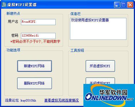 win7虚拟WiFi设置器的安装使用教程