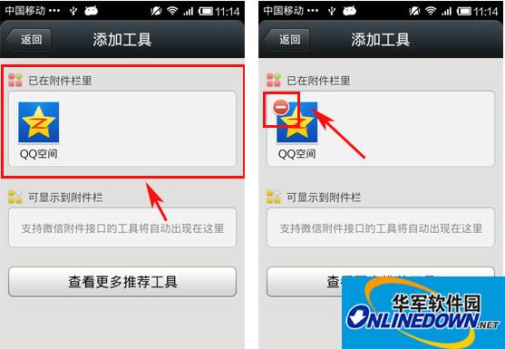 微信附件栏工具中已加应用的删除技巧?