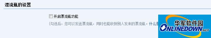 关闭QQ漂流瓶提醒功能教程