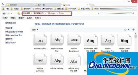 win8系统安装个性化字体教程