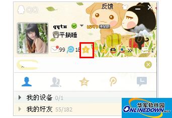 QQ空间屏蔽好友动态小妙招