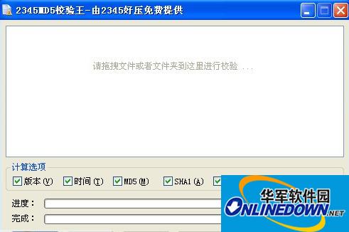 实用工具:2345MD5校验王功能介绍