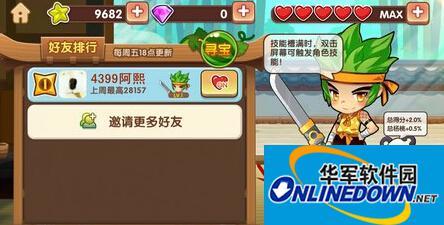 全民切水果武器升级小玩法