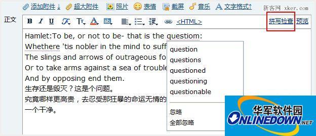 QQ邮箱英文拼写检查的巧用