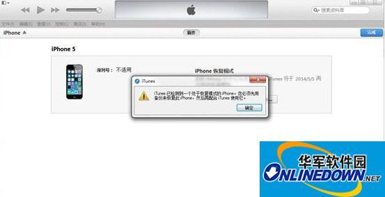 iOS8完美降级至iOS7.1.2教程