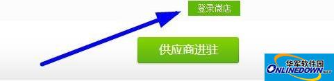 微店网开店的详细图文教程